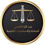 مكتب عبدالله الكعبي للمحاماة والاستشارات القانونية